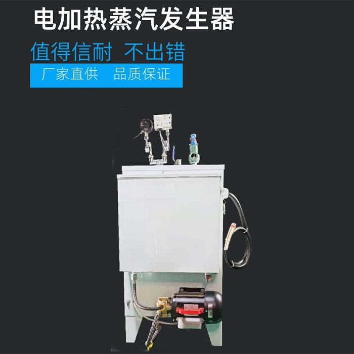 白色蒸汽发生器